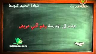 getlinkyoutube.com-الإستعارة المكنية الجملة الإسمية والفعلية المضاف والمضاف إليه لغة عربية سنة رابعة متوسط