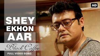 Shey Ekhon Aar | Black Coffee | Saswata | Paoli | Anupam Roy| Timir Biswas | Atanu Bose | 2017