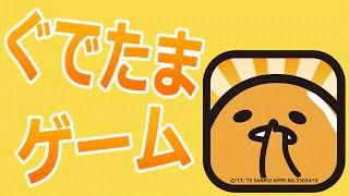 getlinkyoutube.com-【ぐでたまゲーム攻略】さわって!ぐでたまPart1【Gudetama】