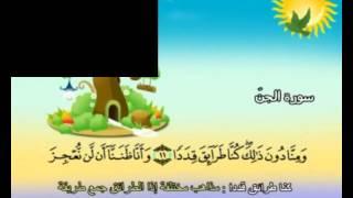 قرآن كلاود.نت | الحلقة 53 | حفظ سورة الجن | اﻵيات 8 - 13