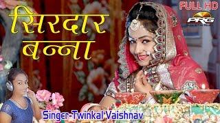 getlinkyoutube.com-Banna Banni Geet 2017   सिरदार बन्ना   Singer - Twinkal Vaishnav   Rajasthani Vivah Geet   FULL HD