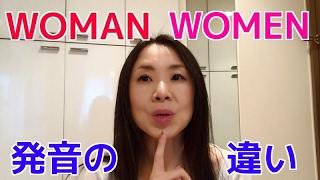 getlinkyoutube.com-WOMANとWOMEN、発音の違い