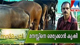 getlinkyoutube.com-Agriculture as mental medicine | Manorama News