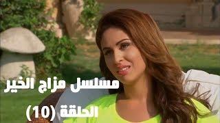 getlinkyoutube.com-Episode 10 - Mazag El Kheir Series /  الحلقه العاشرة - مسلسل مزاج الخير