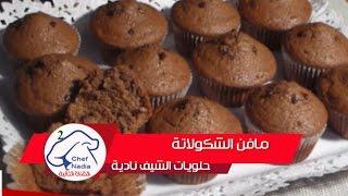 getlinkyoutube.com-مافن الشكولاتة بمكونات وطريقة ناجحة الشيف نادية