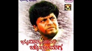 getlinkyoutube.com-Full Kannada Movie 1998 | Bhoomi Thayiya Chochchala Maga | Shivrajkumar, Shilpa, Ramesh Aravind.