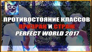 getlinkyoutube.com-Противостояние Классов Призрак И Страж Perfect World
