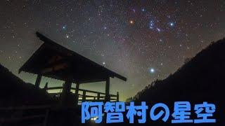 getlinkyoutube.com-4K星景タイムラプス #69 ~ 日本一の星空の里 阿智村の星空~ Starry Night Timelapse 4K#69   星景微速度撮影