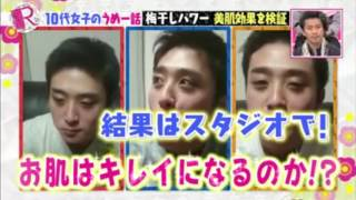getlinkyoutube.com-NHK Eテレ 「Rの法則」梅干しパワー美肌効果を検証 !衣理クリニック表参道院長 片桐衣理が出演しました