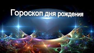 getlinkyoutube.com-Гороскоп дня рождения на год