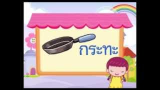 getlinkyoutube.com-สระอะ