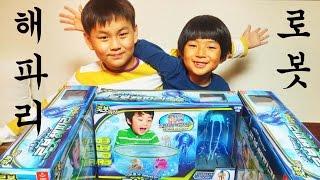 getlinkyoutube.com-로봇피쉬 로봇해파리 어항 세트 ♡ 목욕놀이 로봇피쉬 장난감 놀이 시리즈 유성빈 Robo Fish Robotic Jellyfish | 마이린TV MyLynn TV