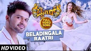 Beladingala Raatri Full Video Song || Tiger Kannada Movie || Pradeep, Madhurima || Arjun Janya width=
