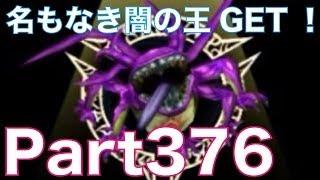 getlinkyoutube.com-ドラゴンクエストモンスターズ2 3DS イルとルカの不思議なふしぎな鍵を実況プレイ!part376 名もなき闇の王をGET!