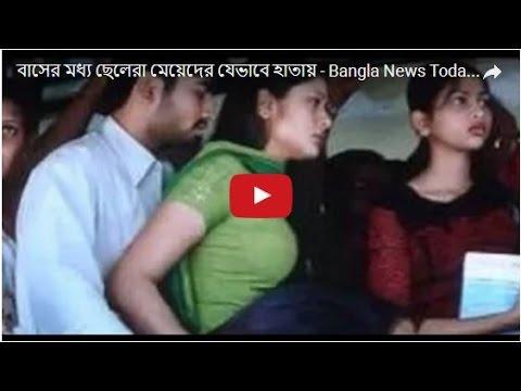 বাসের মধ্য ছেলেরা মেয়েদের যেভাবে হাতায়   Bangla News Today 2016