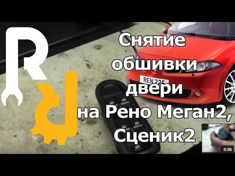 Снятие обшивки двери на Рено Меган2, Сценик2