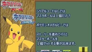 getlinkyoutube.com-ポケモンオメガルビーマスターボールのシリアルコードの入手方法とは!?