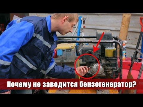 3 основные причины, почему не заводится бензогенератор 0+