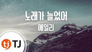 getlinkyoutube.com-Singing Got Better 노래가 늘었어_Aliee 에일리_TJ노래방 (Karaoke/lyrics/romanization/KOREAN)