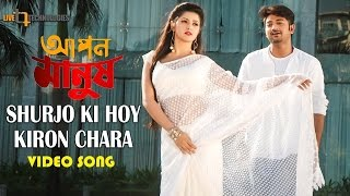 Shurjo Ki Hoy Kiron Chara (Video Song)   Bappy   Pori Moni   Imran & Nancy   Bengali Movie 2017