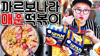 getlinkyoutube.com-[라비퀸]SpicyCarbonaraTteok-bokki매운까르보나라떡볶이+스팸김치볶음밥♥애봉이 #EatingShow/SocialEating