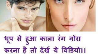 धूप से हुआ काला रंग गोरा करने का घरेलु आयुर्वेदिक तरीका how to repair sun damaged skin home remedies width=