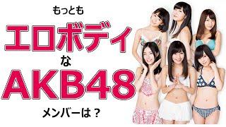 getlinkyoutube.com-もっともエロボディなAKB48グループメンバーは?