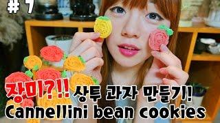 "getlinkyoutube.com-[요리의시니] # 7 ""베이킹"" 장미(?!) 상투 과자 만들기 How to make Can"