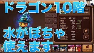 getlinkyoutube.com-【サマナーズウォー-Summoners War-】ドラゴン10階で水かぼちゃが使える!!【しょーとく】