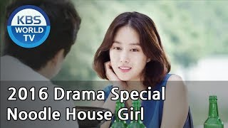 getlinkyoutube.com-Noodle House Girl | 국시집 여자 [KBS Drama Special / 2017.02.24]