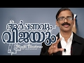 Malayalam motivation speech- Madhu Bhaskaran- Success and Commitment