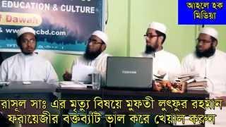 getlinkyoutube.com-অন্যকে বোকা বলতে গিয়ে নিজেকেই বোকা সাব্যস্ত করলেন শায়েখ আকরামুজ্জামান বিন আব্দুস সালাম