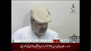 getlinkyoutube.com-Khuzdar Sardar Sanaullah Zehri intervewo for AAJ TV 1th Actober 2011  news report Abdullah shahwani