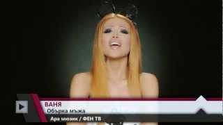 getlinkyoutube.com-VANYA - Obarka mazha / ВАНЯ - Обърка мъжа