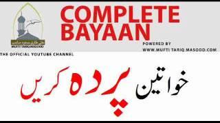 getlinkyoutube.com-Khawateen Parda karain by Mufti Tariq Masood
