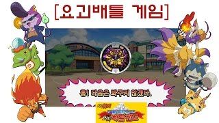 getlinkyoutube.com-WOW! Yo-kai Medal 46 Battle! kyubi Yo-kai Battle Game yo-kai medal land  요괴메달 싸우기! 요괴배틀게임! 요괴메달랜드!