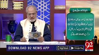 Quote | Data Ganj Bakhsh Ali Hujwairi (RA) | Subh E Noor | 29 Oct 2018 | 92NewsHD