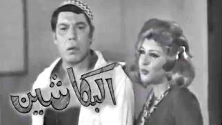 مسرحيات زمان: البكاشين .. فريد شوقي - سهير رمزي