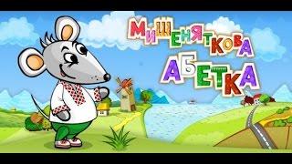 Мишеняткова абетка українською. Для дітей просто супер !!!