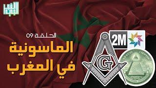 خطير الماسونية في المغرب حقائق تكشف لأول مرة width=