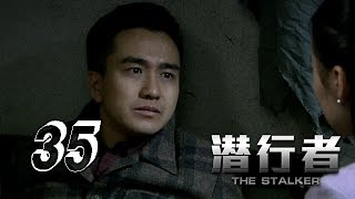getlinkyoutube.com-【潜行者】 The Stalker 35 李正白成功被救 Li Zhengbai was rescued successfully 1080P