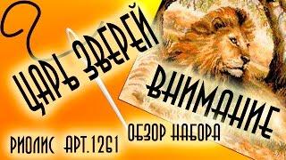 getlinkyoutube.com-Обзор набора Царь Зверей от Риолис