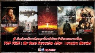 getlinkyoutube.com-5 อันดับหนังเอเลี่ยนบุกโลกที่ผมชื่นชอบที่สุด!! [TopFive My Best Favourite Alien invasion Movies]