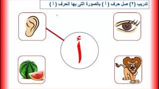 getlinkyoutube.com-تعليم حرف الألف للصف الأول الابتدائي
