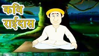 getlinkyoutube.com-Akbar Birbal Hindi Animated Story, Kavi Raidas - Part 27