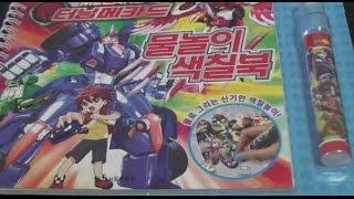 getlinkyoutube.com-터닝메카드 물놀이 색칠북 장난감 Turning Mecard Toys