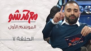 getlinkyoutube.com-(مع حمد شو | الحلقة السابعة - هند البلوشي وحمد اشكناني (الموسم الأول