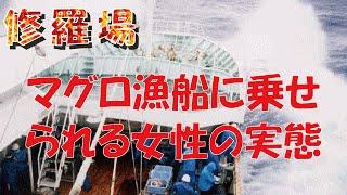 【修羅場】マグロ漁船に乗せられる女性の実態
