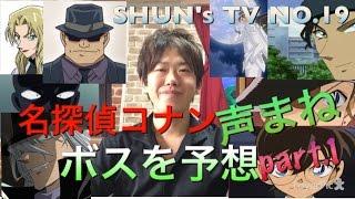 getlinkyoutube.com-名探偵コナン声まね~ボスを予想~part.1 SHUN's TV NO.19