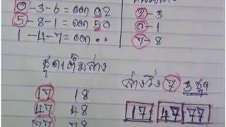 getlinkyoutube.com-มาแล้ว หวยหนุ่มเลย1/2/59 (ชุดล่าง) งวด 1 กุมภาพันธ์ 2559 หวยเขียนมือแม่นมาก งวดที่แล้วถูกเต็มๆ